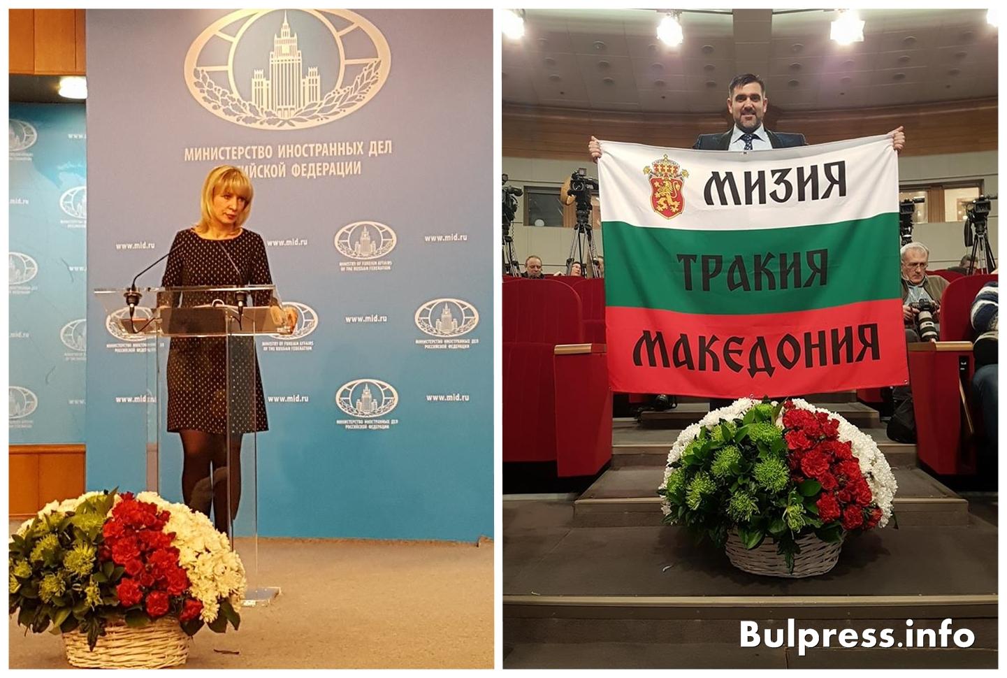 Мария Захарова получи цветя за осми Март и икона от България