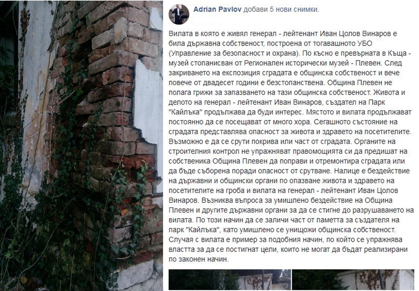 Адриан Павлов за гробът на Иван Цолов Винаров