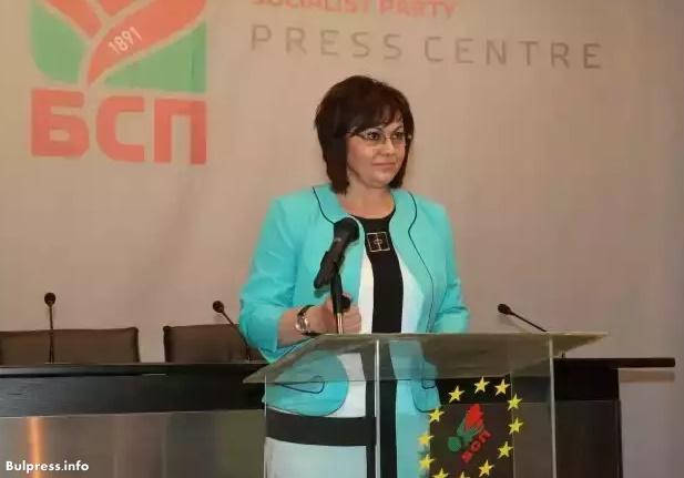 БСП представя визия за България на национално съвещание