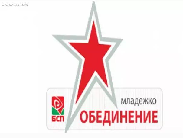 Лидерите на младите социалисти от цяла Европа пристигат в България