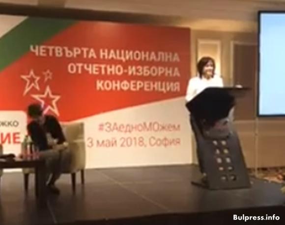 Младежко обединение в БСП избира нов председател и ръководни органи