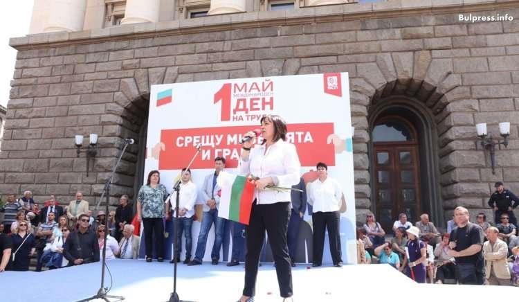 Корнелия Нинова: Може да бъде различно! Искаме сигурност, мир, спокойствие, високи доходи, достоен живот