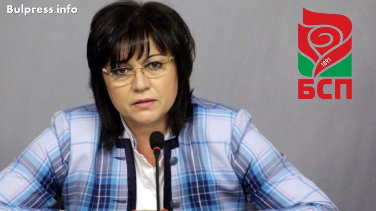 """Коалиция """"БСП за България"""" изключи ЗС """"Александър Стамболийски"""""""
