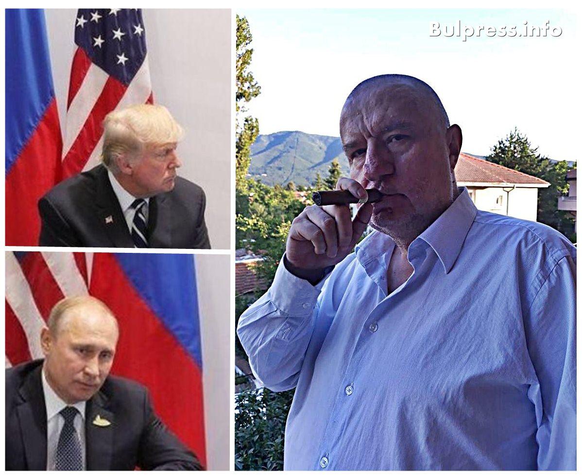 Марио Трайков за срещата на Тръмп и Путин