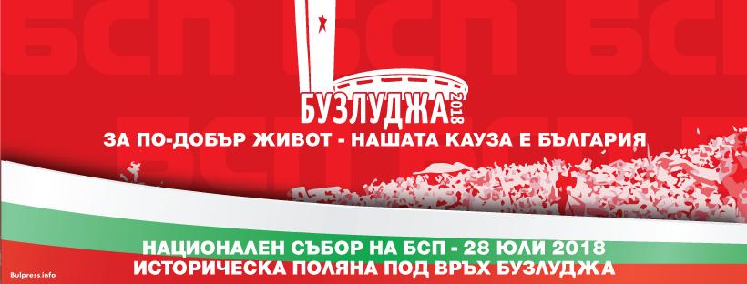 Десетки хиляди социалисти от цялата страна се събират на Бузлуджа с балканска подкрепа и Горан Брегович