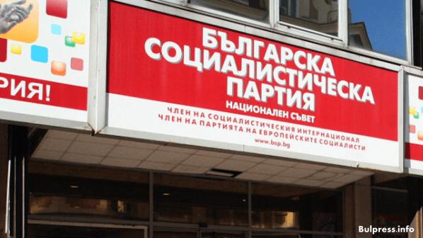 """БСП представя проект на """"Визия за България"""""""