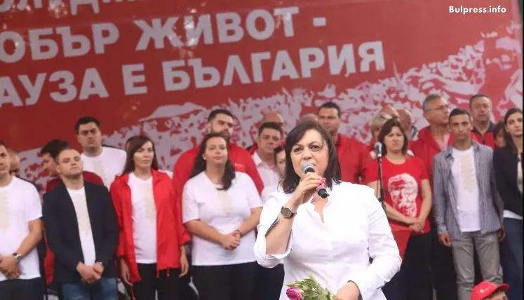 Корнелия Нинова: Започваме разговор с народа си - край на прехода, обща национална енергия за друг път на развитие на България!