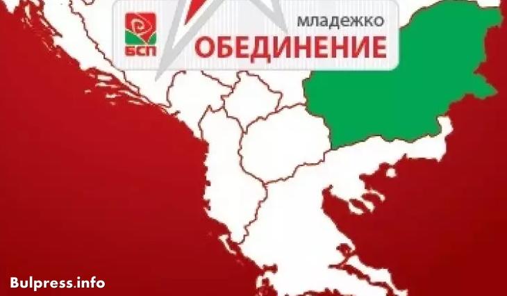 """Корнелия Нинова и МО в БСП с """"Мисия Оставам!"""" на Бузлуджа"""