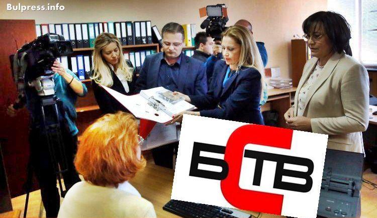 БСП стартира 24-часова Българска свободна телевизия (БСТВ)