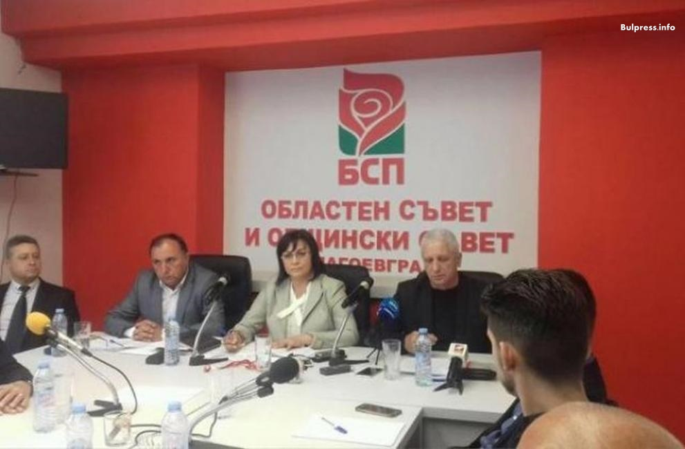 """БСП ще разговаря по """"Визия за България"""" с хората от област Благоевград"""