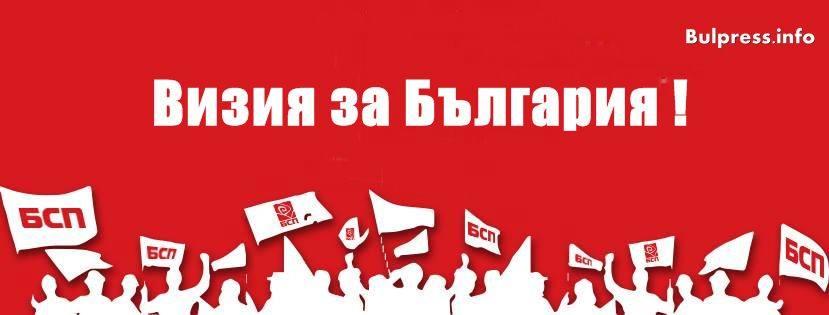 """Близо 10 000 души взеха участие във """"Визия за България"""""""