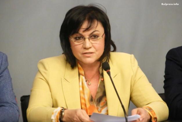 Корнелия Нинова представя алтернативния бюджет на БСП за 2019 г.