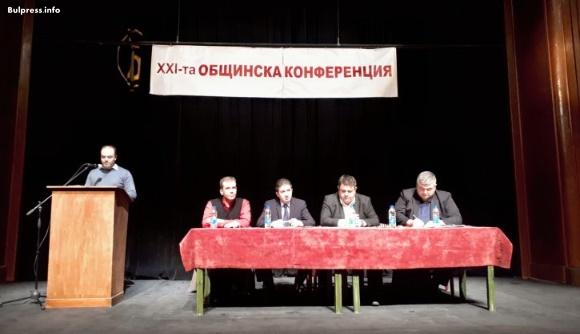 """Общинската конференция на БСП – Бургас прие резолюция по проекта """"Визия за България"""""""