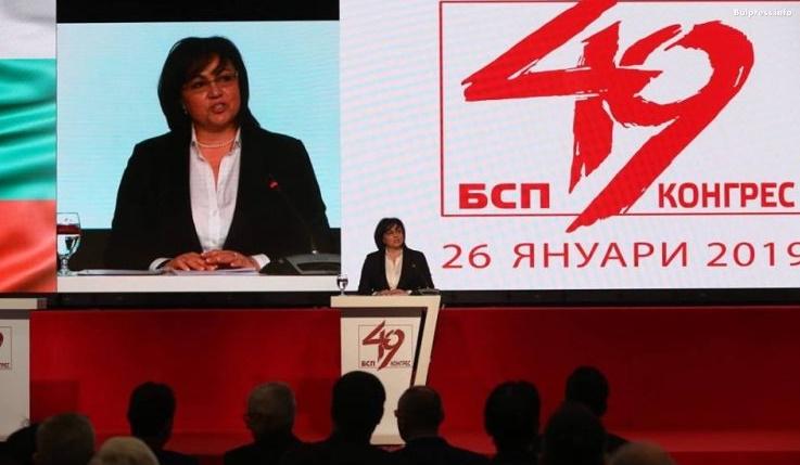 """Корнелия Нинова: Имаме в ръцете си най̵- силното оръжие- """"Визия за България"""" и """"Визия за Европа"""""""