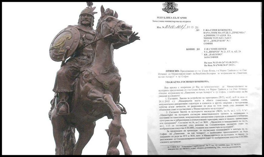 Паметник на хан Аспарух