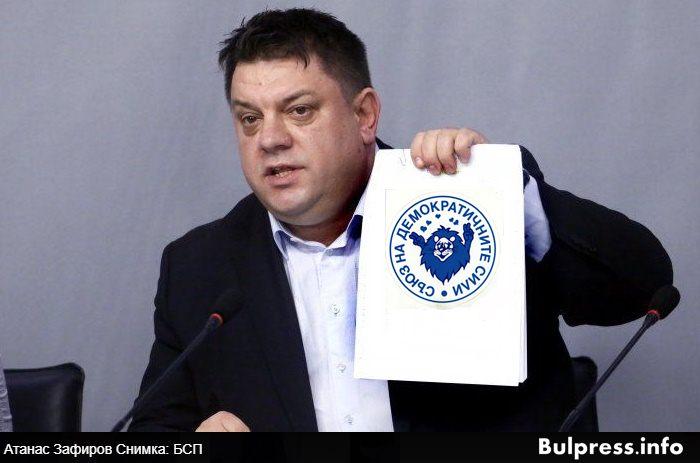Атанас Зафиров: СДС се качиха на потъва кораб