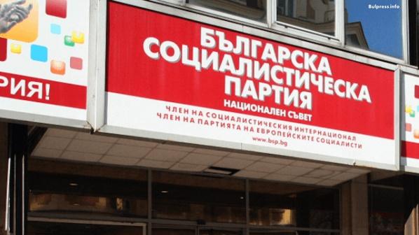 НС ще обсъди 11 партии и организации да подкрепят БСП на изборите
