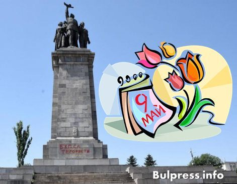 Девети май – Ден на Победата
