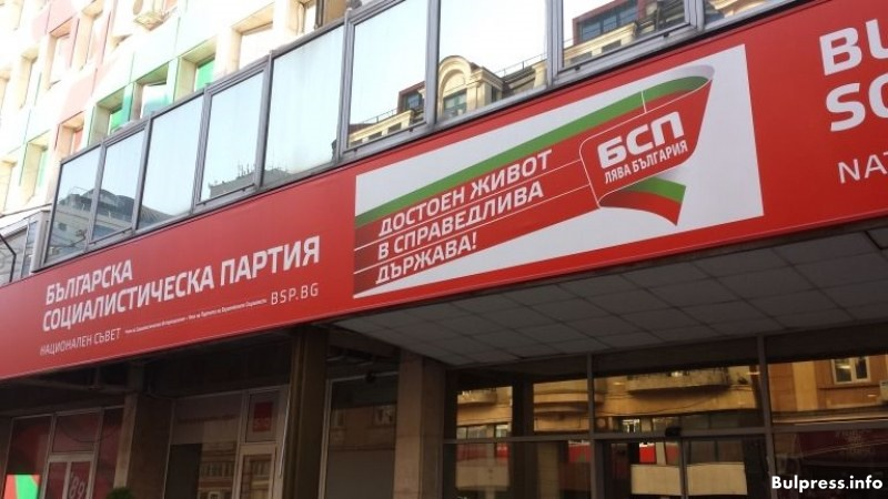 БСП сигнализира международни институции и посланици за промяната във финансирането на политическите партии в България