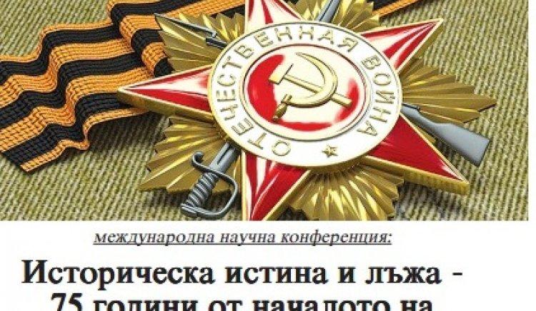 Международна конференция, посветена на 75 годишнината от началото на Великата отечествена война