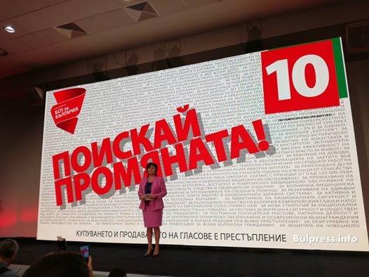 Корнелия Нинова посече Юнкер в силна реч: Вие не сте ни началници! Няма да определяте съдбата на България