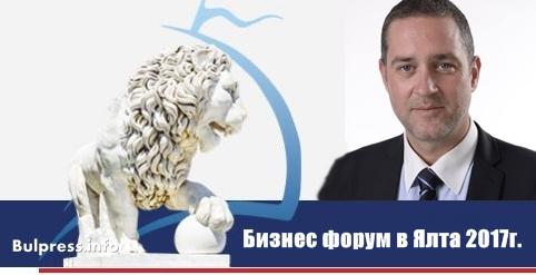 Бизнес форум в Ялта, Крим 2017г. + ВИДЕО