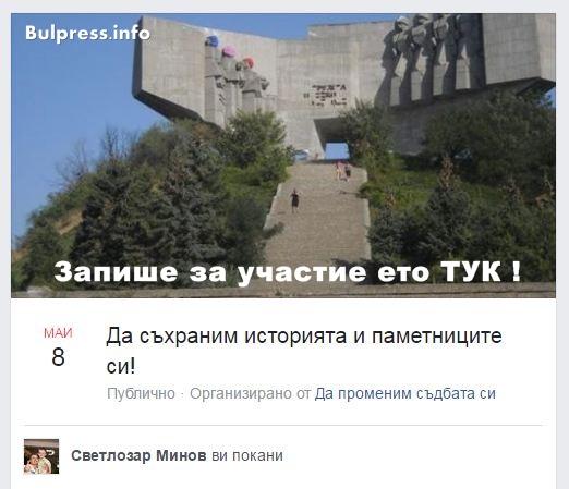 На 08.05.2017г. във Варна да съхраним историята и паметниците си! Светлозар Минов Стефан Пройнов