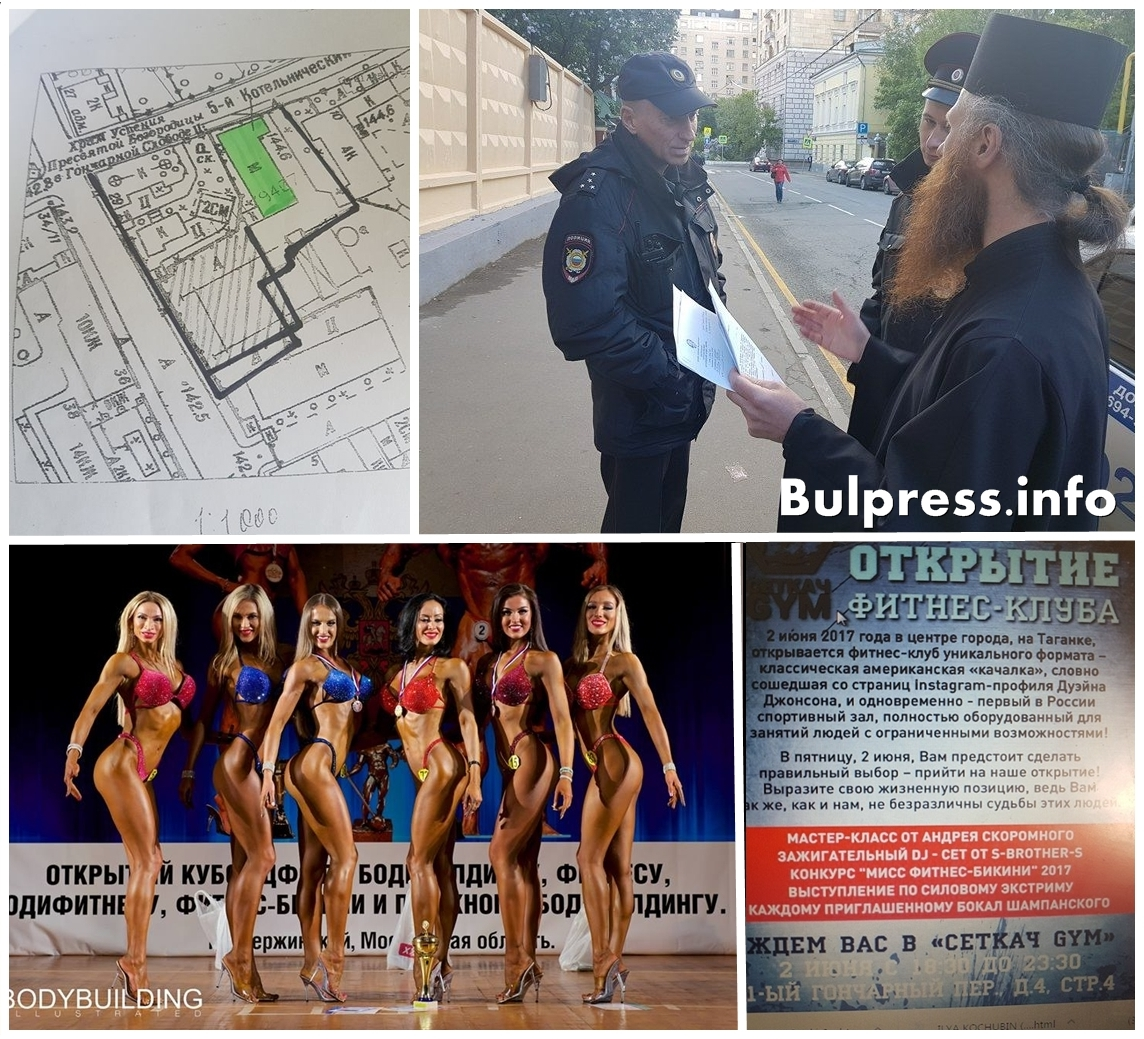 Скандал в Москва, снами ли е Бог + ВИДЕО Stefan Projnow Boris Anzow