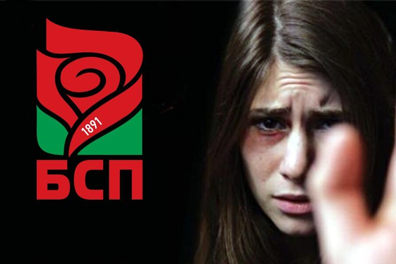 Прокуратурата подкрепя БСП за промени за домашното насилие