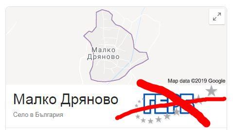 Кмет отказва регистрации на адрес в село Малко Дряново+ВИДЕО